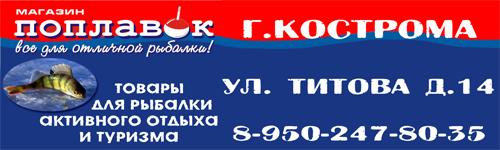 Магазин Поплавок